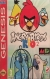 Angry Birds Rio 2 Box Art