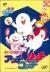 Chiisana Obake: Acchi Socchi Kocchi Box Art