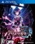 Mary Skelter Nightmares Box Art