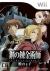 Fullmetal Alchemist: Akatsuki no Ouji Box Art