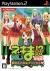 Negima!? Dream Tactic Yumemiru Otome Princess Box Art