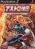 Astro Kyuudan: Kessen!! Victory Kyuudanhen Box Art