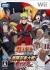 Naruto Shippuden: Gekitou Ninja Taisen Special Box Art