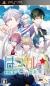 HatsuKare * Renai Debut Sengen! Box Art