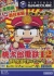 Momotarō Dentetsu 12: Nishinihon Hen mo ari Masse! Box Art